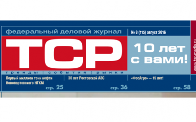 TCP Magazine : Interview of Mr. Stavros Spanos (in Russian)