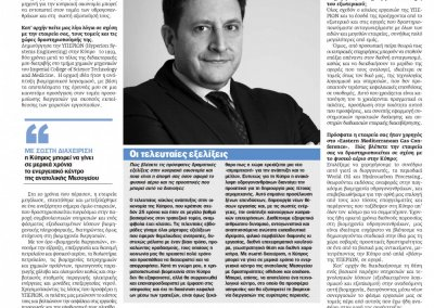 sck-interview-simerini-business-weekly_21042013_page-0002